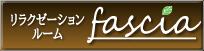 リラクゼーションルーム Fascia