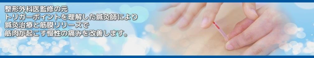 名古屋トリガーポイント治療院
